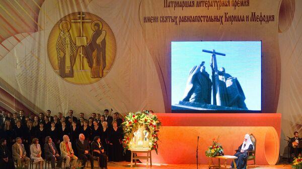 Награждение лауреатов первой Патриаршей литературной премии
