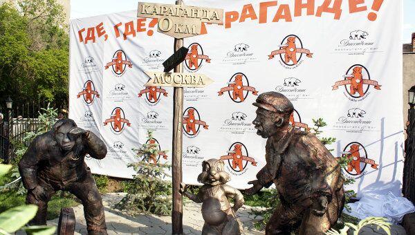 Открытие памятника крылатой фразе Где-где? В Караганде! в одном из карагандинских ресторанов