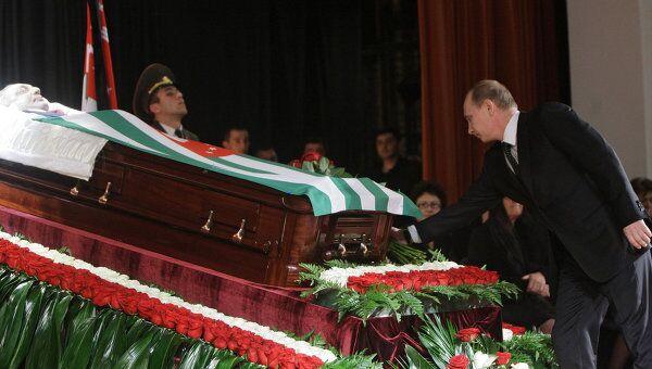 Владимир Путин на церемонии прощания с Сергеем Багапшем в Сухуми