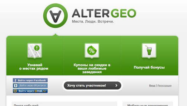 Скриншот сайта AlterGeo