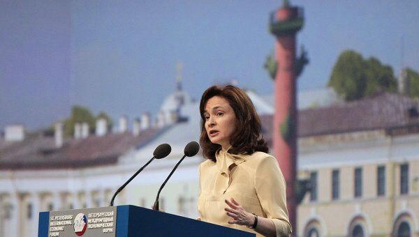 Открытие XV Петербургского международного экономического форума