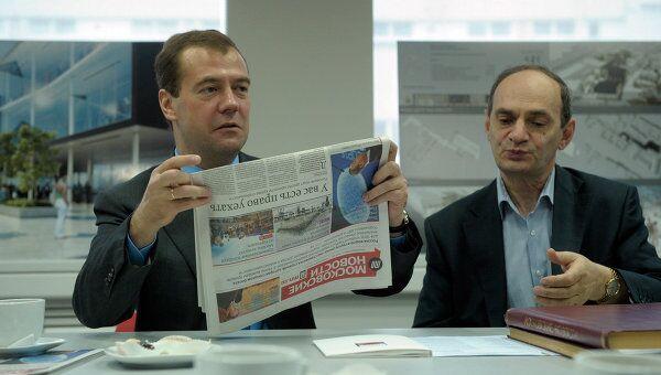 Дмитрий Медведев посетил редакцию Московских новостей
