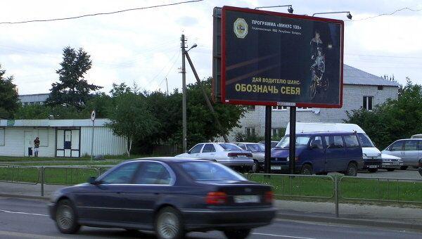 социальная реклама в Бресте