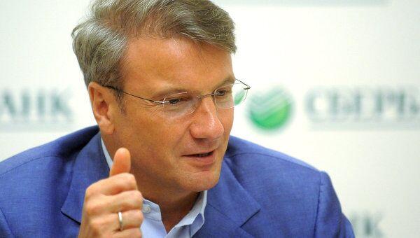 Греф: инвесторы увеличат вложения в РФ при выполнении условий для МФЦ