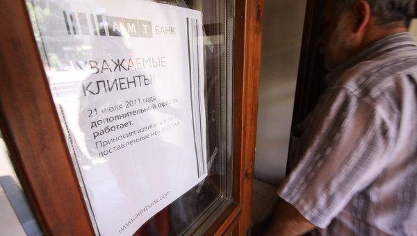 Объявление у входа в офис, где располагается ООО АМТ Банк