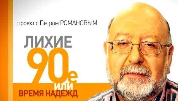 Лихие 1990-е. Информационная война, или Что Связьинвест России дал?