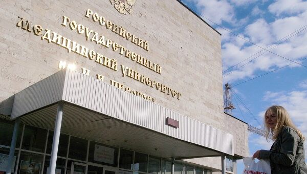 Здание РГМУ им. Пирогова в Москве