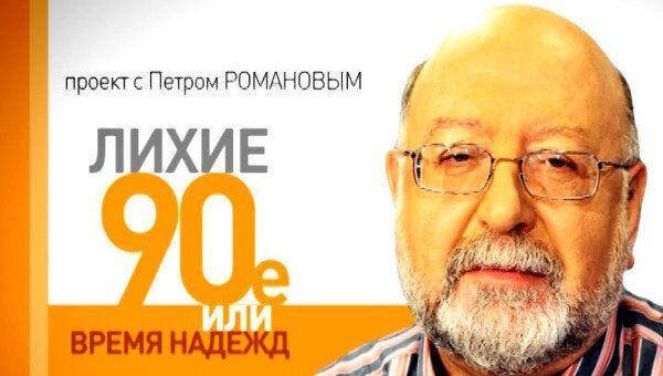 Лихие 1990-е. Два президентских срока Владимира Путина