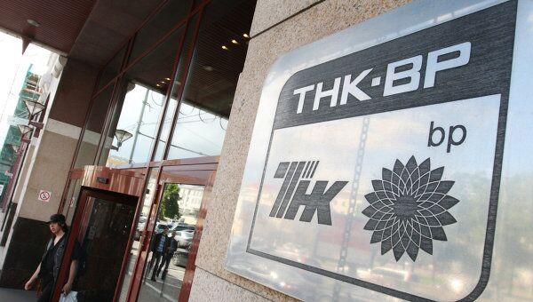 Российские акционеры ТНК-ВР приветствуют назначение Дадли главой ВР