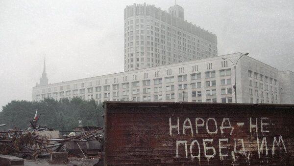 Баррикады у здания Верховного Совета РСФСР во время путча ГКЧП