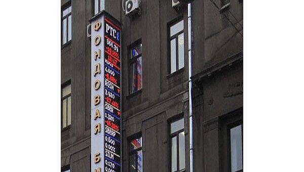 Электронное табло с курсом валют на здании Фондовой биржи РТС