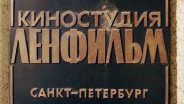 Здание Ленфильма