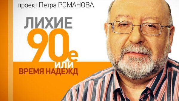 Лихие 1990-е. Августовский путч 1991 года, или Еще один вариант развала СССР