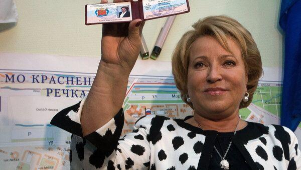 Валентина Матвиенко получила депутатский мандат