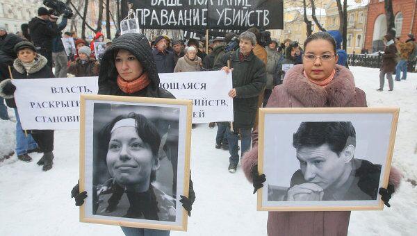 Акция памяти адвоката Станислава Маркелова и журналистки Анастасии Бабуровой