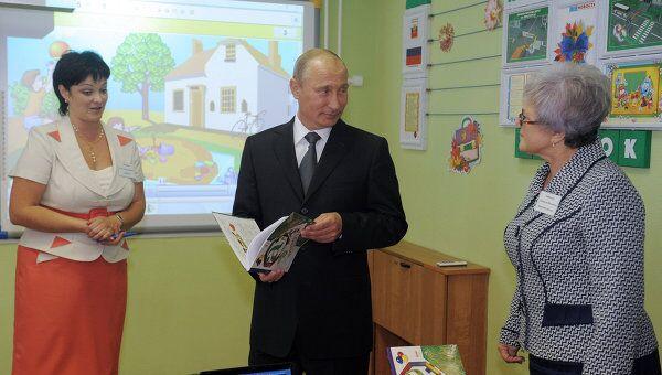 Премьер-министр РФ В.Путин посетил одну из школ в Подольске
