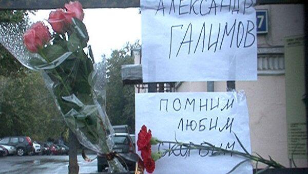 Травмы Галимова были несовместимы с жизнью – врачи НИИ им. Вишневского