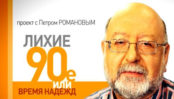 Лихие 1990-е. Домен RU, или Что дал Интернет России?