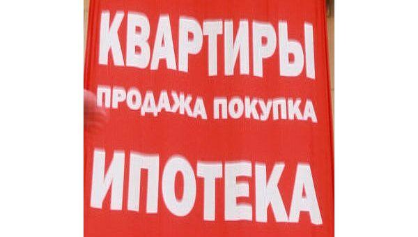 Объем рефинансированных ипотечных кредитов вырос в РФ в 6,5 раза