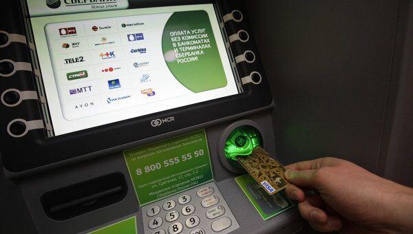 Сбербанк России открыл первые офисы нового формата