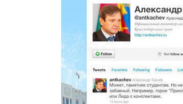Скриншот блога Александра Ткачева в сети Twitter