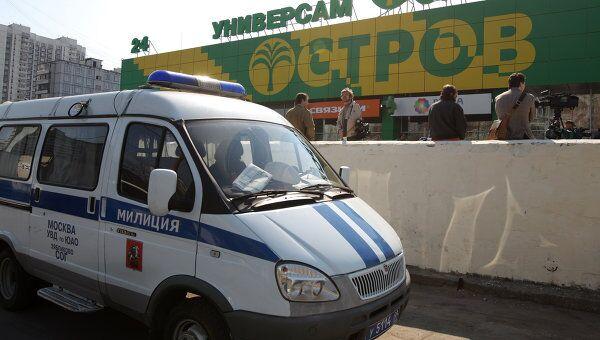 Супермаркет Остров на улице Шипиловской в Москве, где майором милиции Евсюковым были застрелены трое и ранены шестеро человек.
