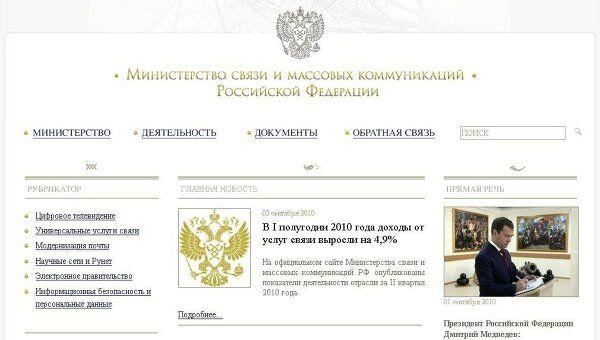 Сайт Минкомсвязи РФ