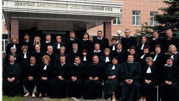 девятый апелляционный суд