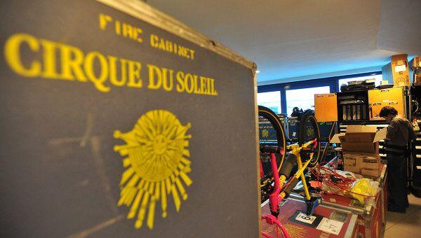 Cirque du Soleil, подготовка к репетиции. Архивное фото
