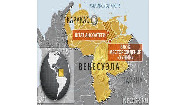 РФ и Венесуэла создают СП по освоению месторождения Хунин-6