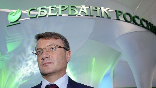 Сбербанк намерен стать банком номер один на Украине, заявил Греф