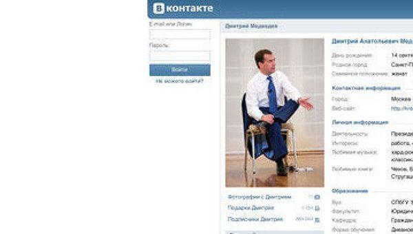 Страница Президента РФ Дмитрия Медведева в сети ВКонтакте