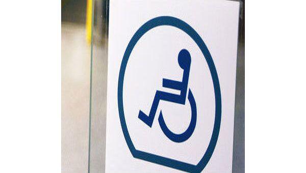 Инвалиды. Архив