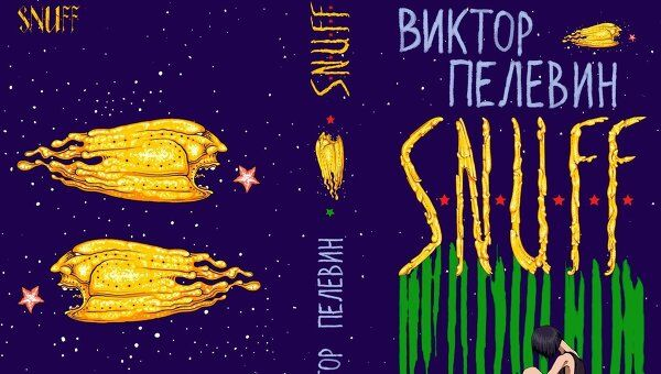 Обложка книги Виктора Пелевина S.N.A.F
