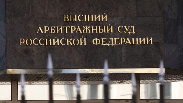 Здание Высшего Арбитражного суда РФ, архивное фото