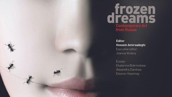 Обложка книги Джоанны Викери о современном русском искусстве