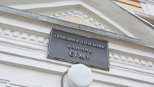 Сибирский государственный медицинский университет (СибГМУ)