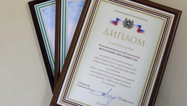 Томский РМЦ победил в двух областных журналистских конкурсах