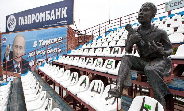 Стадион Труд в городе Томске. Памятник болельщику. Архивное фото