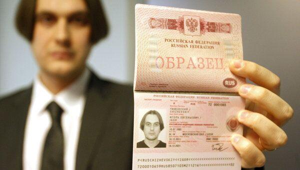 ФМС Санкт-Петербурга презентовало образцы документов с отпечатками пальцев