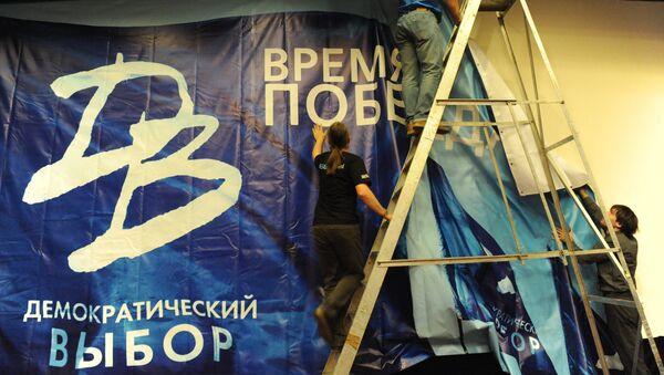 Съезд российского движения Демократический выбор. Архивное фото
