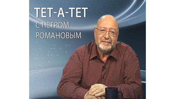 Тет-а-тет с Петром Романовым. Увядшие розы Грузии