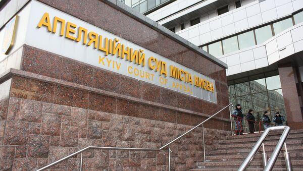 Апелляционный суд Киев