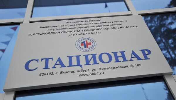 П/к по поводу состояния здоровья А.Мишарина, пострадавшего в ДТП