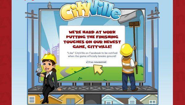 Сайт социальной игры CityVille от компании Zynga