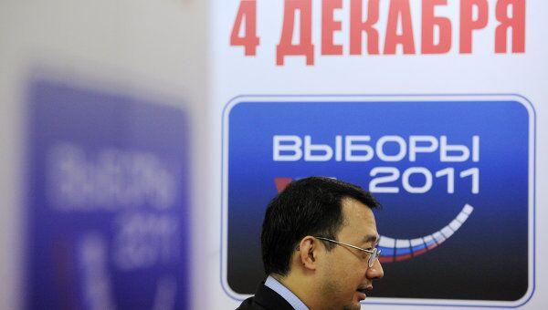 Ознакомление наблюдателей с работой ЦИК России Выборы – 2011