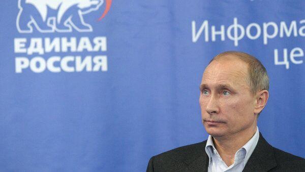 В.Путин в Центральном штабе Единой России