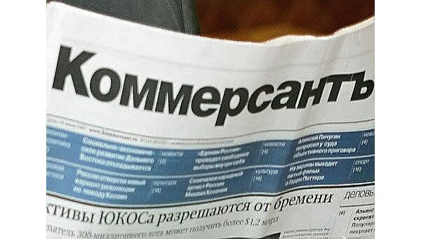 газета Коммерсантъ. Архив
