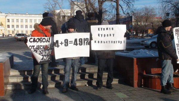 Пикет За честные выборы в Чите