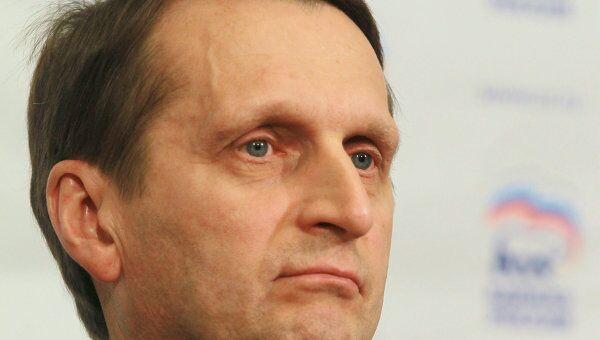 Генсовет партии Единая Россия выдвинул Сергея Нарышкина на пост спикера Госдумы